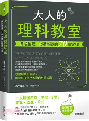大人的理科教室 : 構成物理.化學基礎的70項定律