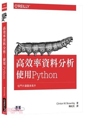 高效率資料分析:使用Python