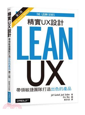 精實UX設計:帶領敏捷團隊打造出色的產品
