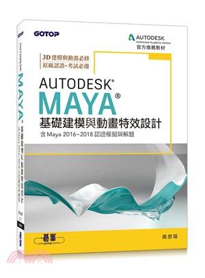 Autodesk Maya基礎建模與動畫特效設計