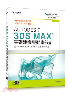 Autodesk 3ds Max基礎建模與動畫設計