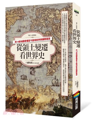從領土變遷看世界史 : 用14組地圖看懂當今區域紛爭與國際衝突