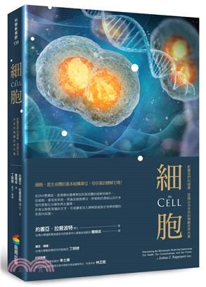 細胞 : 影響我們的健康、意識以及未來的微觀世界內幕