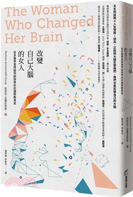 改變自己大腦的女人 : 從多重學習障礙到創辦學校的國際教育家