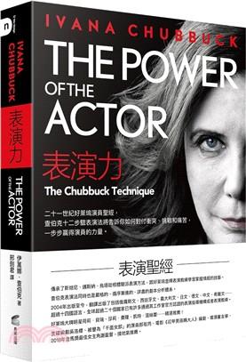 表演力:二十一世紀好萊塢演員聖經-查伯克十二步驟表演法將告訴你如何對付衝突、挑戰和痛苦-一步步贏得演員的力量。