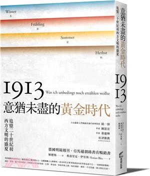 意猶未盡的黃金時代 : 追憶二十世紀初西方文明的盛夏