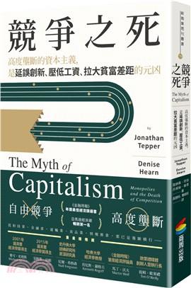 競爭之死 : 高度壟斷的資本主義,是延誤創新、壓低工資、拉大貧富差距的元凶