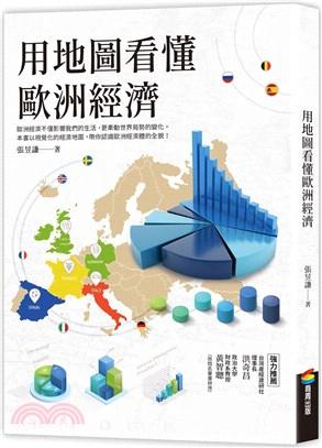 用地圖看懂歐洲經濟