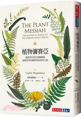 植物彌賽亞:從實習生到皇家園藝師 拯救世界珍稀植物的保育之旅