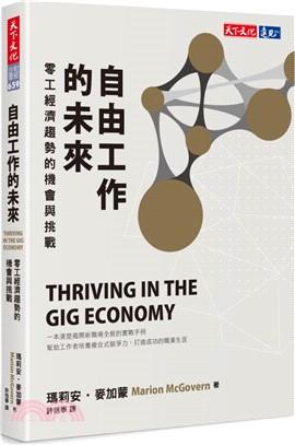 自由工作的未來 : 零工經濟趨勢的機會與挑戰 = Thriving in the gig economy