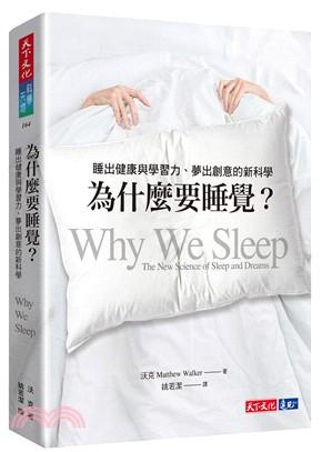 為什麼要睡覺? :  睡出健康與學習力、夢出創意的新科學 /