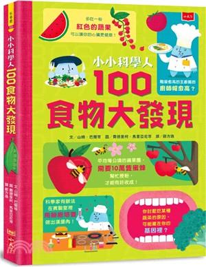小小科學人 : 100食物大發現