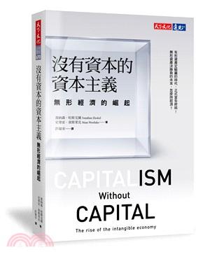 沒有資本的資本主義:無形經濟的崛起