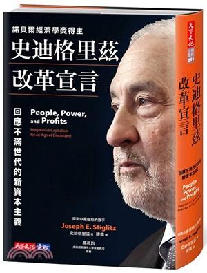 史迪格里茲的改革宣言:回應不滿世代的新資本主義