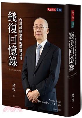 錢復回憶錄 :  台灣政經變革的關鍵現場 /