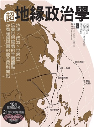 超地緣政治學 : 地理×政治×世界史,培養世界局勢的主體觀點,從看懂國與國的競合原則開始!