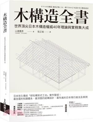 木構造全書 世界頂尖日本木構造權威40年理論與實務集大成(另開新視窗)