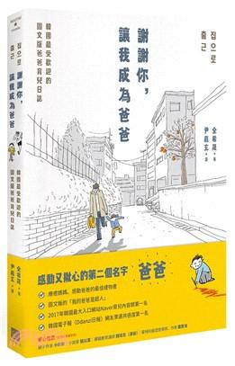 謝謝你,讓我成為爸爸 : 韓國最受歡迎的圖文版爸爸育兒日誌