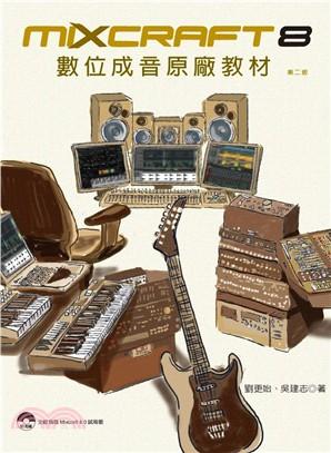 Mixcraft 8數位成音原廠教材