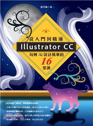 Illustrator CC從入門到精通:玩轉AI設計風華的16堂課