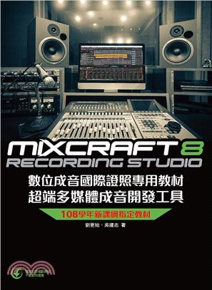 Mixcraft 8數位成音國際證照專用教材:超端多媒體成音開發工具