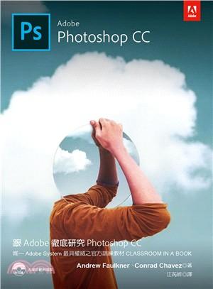 跟Adobe徹底研究Photoshop CC
