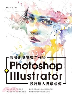 設計達人自學必備Photoshop+Illustrator視覺創意雙效工作術
