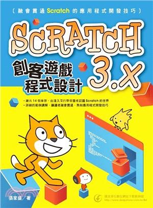Scratch3.x創客遊戲程式設計