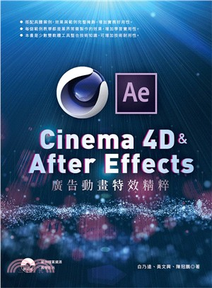 Cinema 4D & After Effects廣告動畫特效精粹