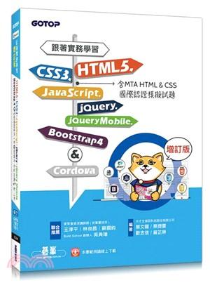 跟著實務學習HTML5,CSS3,Jav...