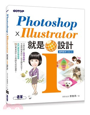 Photoshop x Illustrator就是i設計