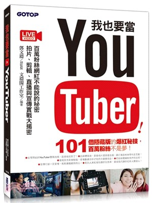 我也要當YouTuber!百萬粉絲網紅不能說的秘密 : 拍片、剪輯、直播與宣傳實戰大揭密