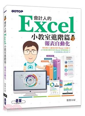 會計人的Excel小教室:報表自動化:進階篇