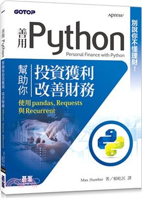 別說你不懂理財!善用Python幫助你投資獲利改善財務:使用pandas、Requests與Recurrent