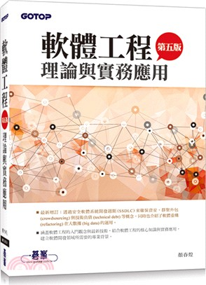 軟體工程:理論與實務應用