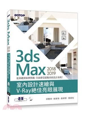 3ds Max 2018-2019室內設計速繪與V-Ray絕佳亮眼彩現