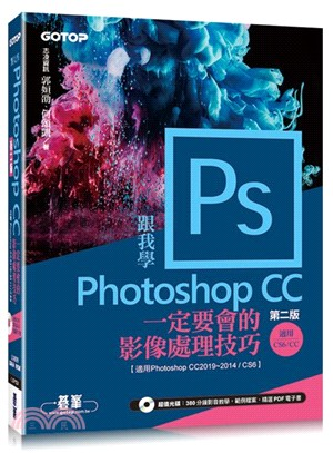跟我學Photoshop CC:一定要會的影像處理技巧