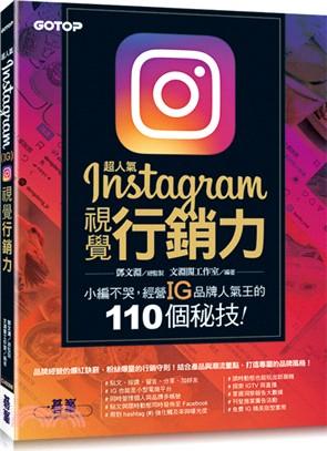 超人氣Instagram視覺行銷力:小編不哭-經營IG品牌人氣王的110個秘技!