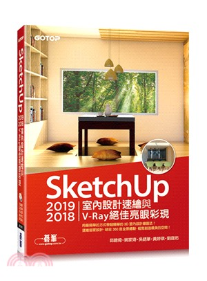 SketchUp 2018-2019室內設計速繪與V-Ray絕佳亮眼彩現