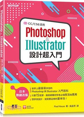 Photoshop & Illustrator設計超入門:CC/CS6適用