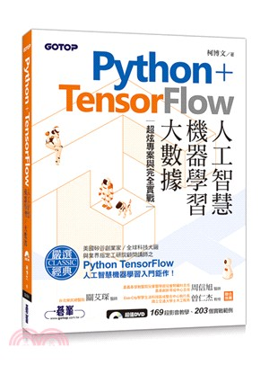 Python+TensorFlow人工智慧、機器學習、大數據:超炫專案與完全實戰