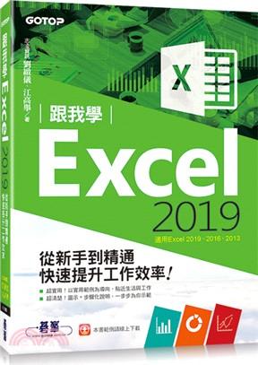 跟我學Excel 2019
