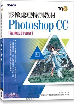 影像處理特訓教材Photoshop CC:視傳設計領域