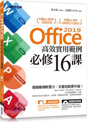 Office 2019高效實用範例必修16課