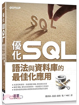 優化SQL : 語法與資料庫的最佳化應用