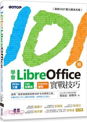 101招學會LibreOffice:Writer文書+Calc試算表+Impress簡報實戰技巧
