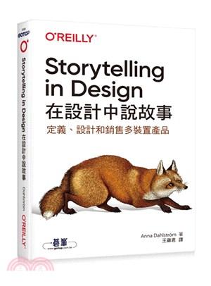 在設計中說故事:定義、設計和銷售多裝置產品