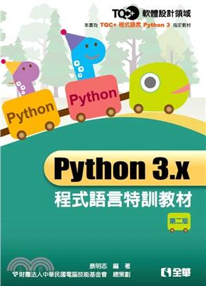 Python 3.x程式語言特訓教材