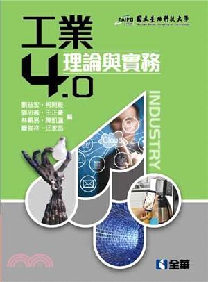 工業4.0理論與實務