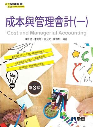 成本與管理會計(一)